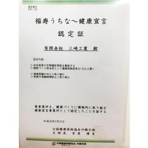 福寿うちな〜アイキャッチ