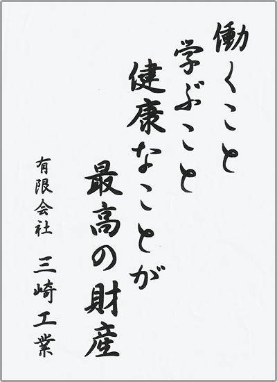 三崎工業_健康理念