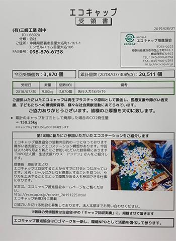エコ活動02