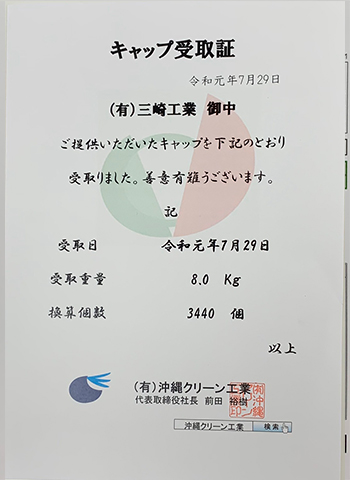 エコ活動03