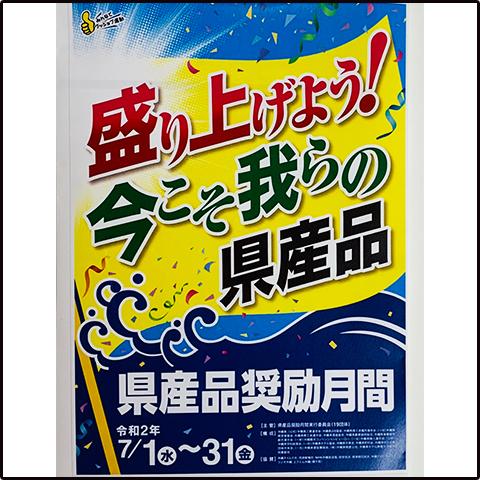県産品奨励月間01