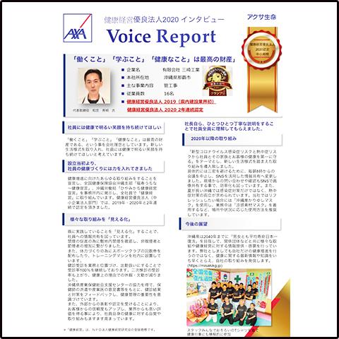 アクサ-生命Voice-Report