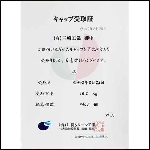 エコキャップ運動01