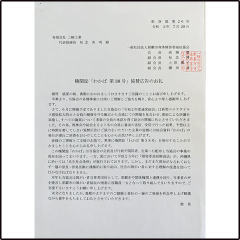 那覇市身体障害者福祉協会02