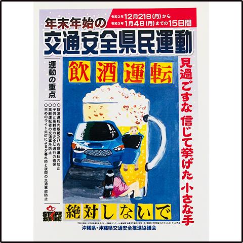交通安全県民運動