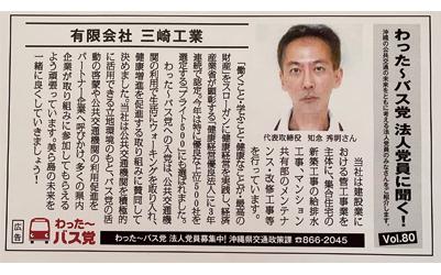 わった〜バス党vol80