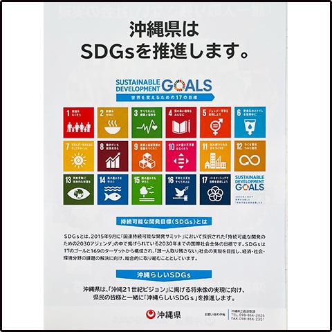 沖縄県はSDGsを推進