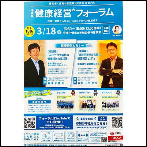 沖縄県_健康経営フォーラム