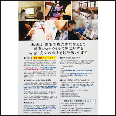 沖縄県環境科学センターからのお知らせ