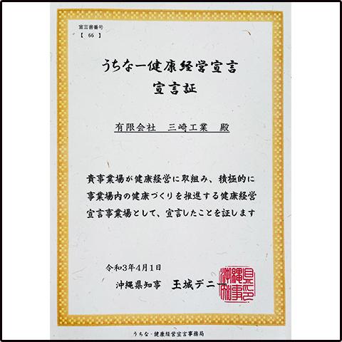うちな健康経営宣言02