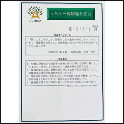 うちな健康経営_blog01