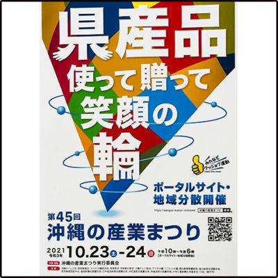 第45回沖縄の産業まつり