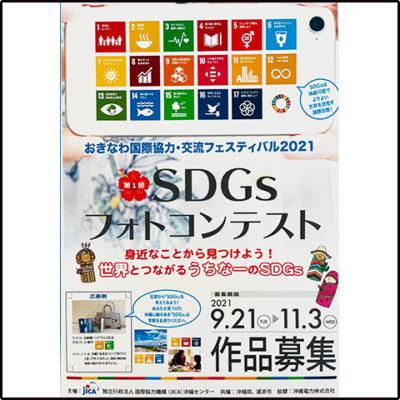 SDGsフォトコンテスト01